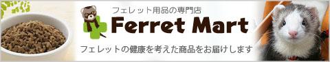 フェレット用品専門店『ferretmart』